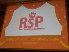 RSP57in品川