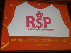 RSP63in品川