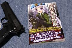 ILLUSTRATION and SPECIAL FORCESな本!?