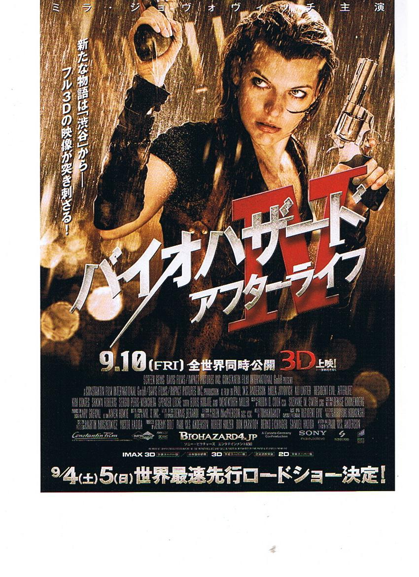 Resident Evil: Afterlife バイオハザード�W アフターライフ