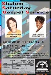 09/24 Shalom Saturday Gospel Service