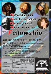 10/22 Shalom Saturday Gospel Service