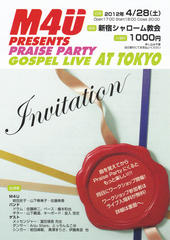 4/28日(土)M4U Presents Praise Party Gospel Live東京