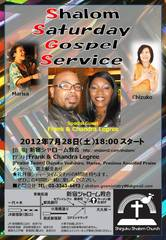 7/28_Shalom SATURDAY GOSPEL SERVICE!!!
