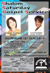 9/29 Shalom Saturday Gospel Serviceゴスペル礼拝