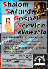 10/20 Shalom SATURDAY GOSPEL SERVICE