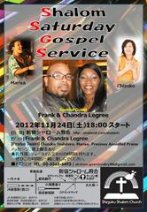11/24_Shalom SATURDAY GOSPEL SERVICE!!!