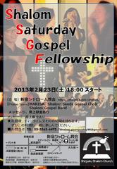02/23 Shalom SATURDAY GOSPEL FELLOWSHIP(ゴスペル礼拝)