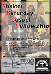 05/25 Shalom SATURDAY GOSPEL FELLOWSHIP(ゴスペル礼拝)