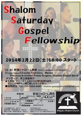 02/22(土) Shalom SATURDAY GOSPEL FELLOWSHIP(ゴスペル礼拝)