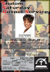 5/24 Shalom Saturday Gospel Serviceゴスペル礼拝