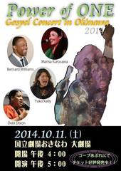 10/11(土) POWER OF ONE〜Gospel Concert in Okinawa