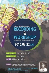 2015.7~8月 佐藤美香Song Write Workshop&Recording in 東京