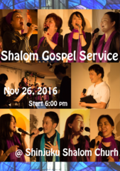 11.26 SHALOM SATURDAY GOSPEL SERVICE(ゴスペル礼拝)