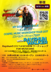 10.18(水) RAYSHUN Gospel SESSION for MUSICIANS