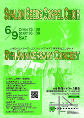 06.09 Shalom Seeds Gospel Choir 5周年記念コンサート