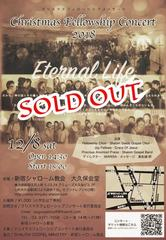 12.08 ChristmasFellowshipConcert【SOLD OUT】