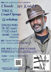 05.02 Claude McKnight Gospel Songs Workshop 開催!