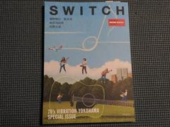 この一冊 71「SWITCH SPECIAL ISSUE ◆ 70's VIBRATION 」