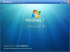 windows7 32bit日本語版