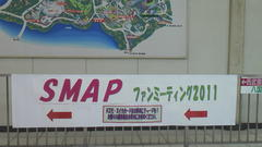 SMAP SPECIAL FAN MEETING in 西武園 1
