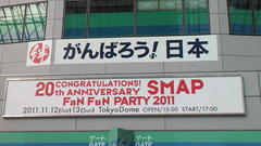 SMAP FAN FUN PARTY 11月13日レポ 1