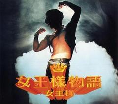 God Save The Queen(1975)/女王様物語(1981)/(1996)