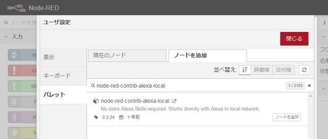 node-red-contrib-alexa-local.JPG