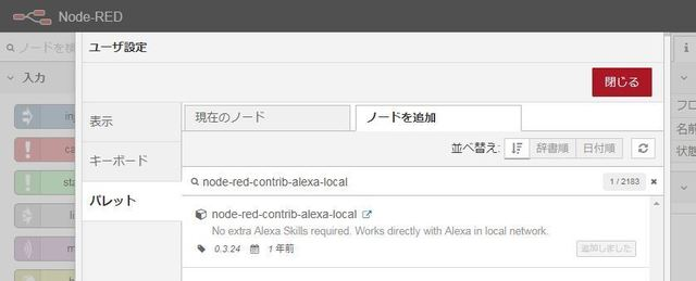 node-red-contrib-alexa-local_2.JPG