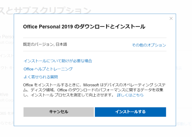 Office2019インストール2.png