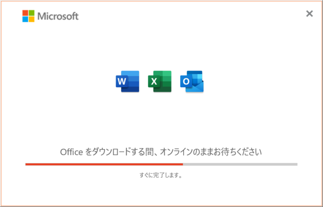 Office2019インストール3.png