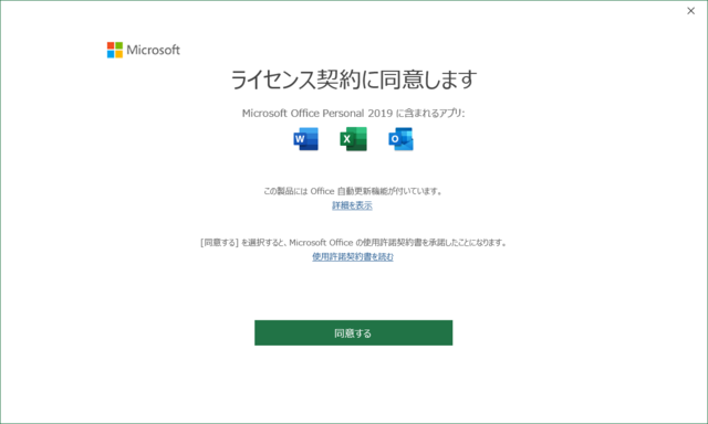 Office2019インストール8.png