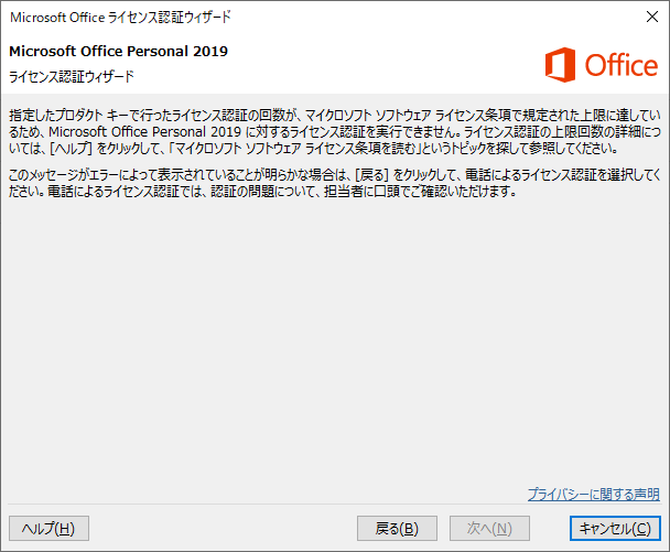 Officeライセンス認証_2.png
