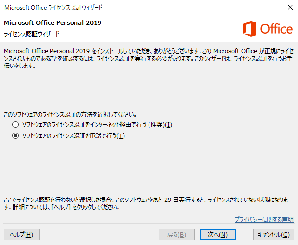 Officeライセンス認証_3.png