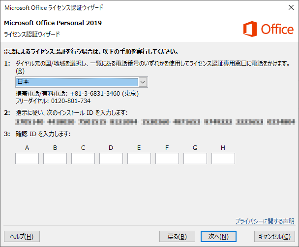 Officeライセンス認証_4.png