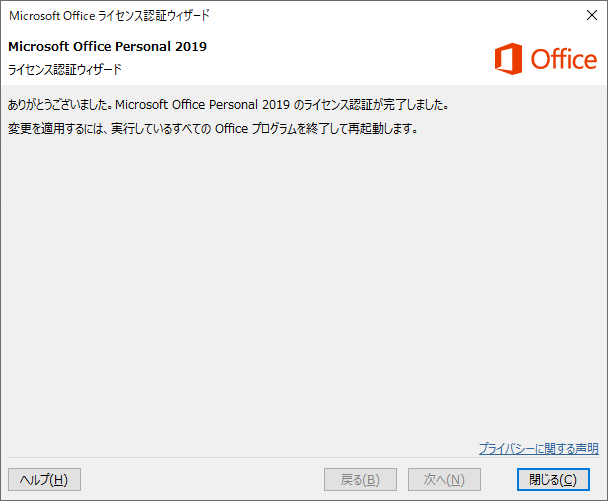 Officeライセンス認証_5.png