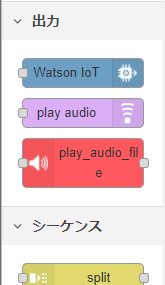 node-red-contrib-play-audio-file_2.PNG