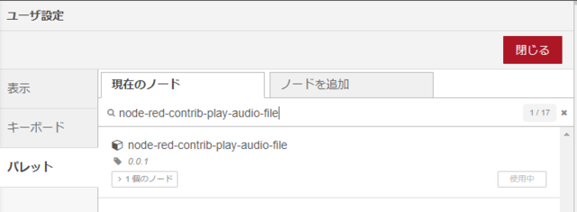 node-red-contrib-play-audio-file_1.PNG