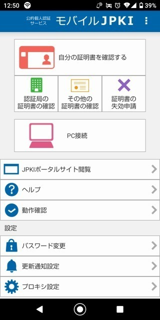 JPKI利用者ソフト_Android.jpg