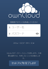 owncloud_install_2