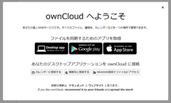 owncloud_install_4