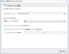 Windows用Xサーバ での日本語入力設定
