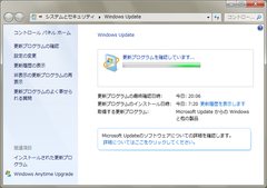 Windows7でWindowsUpdateが終わらなかったり時間がかかる場合の対処