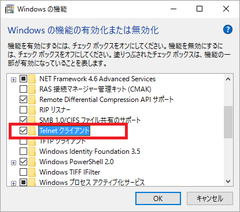 Windows10 で telnet を使う方法