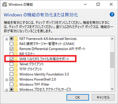 Windows10で NAS やファイルサーバにアクセスできなくなった場合の対処