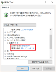 省電力モードの設定が原因でWindowsノートパソコンで無線LANやテザリング出来ないことがある