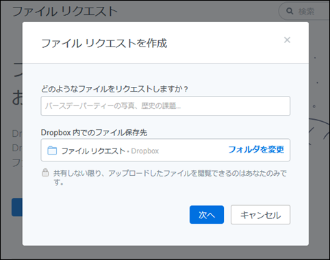 dropbox_filereqest_1