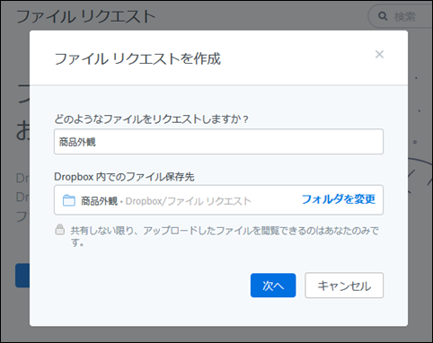 dropbox_filereqest_2