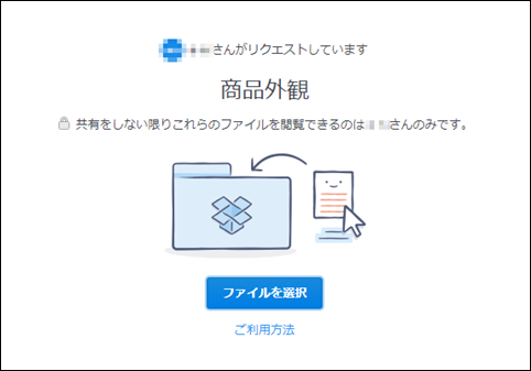 dropbox_filereqest_5
