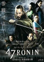 「47RONIN」_The Lord of The Akoh